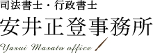 Hello world!|会社設立および変更登記(定款、役員、住所など)なら司法書士安井正登事務所へ